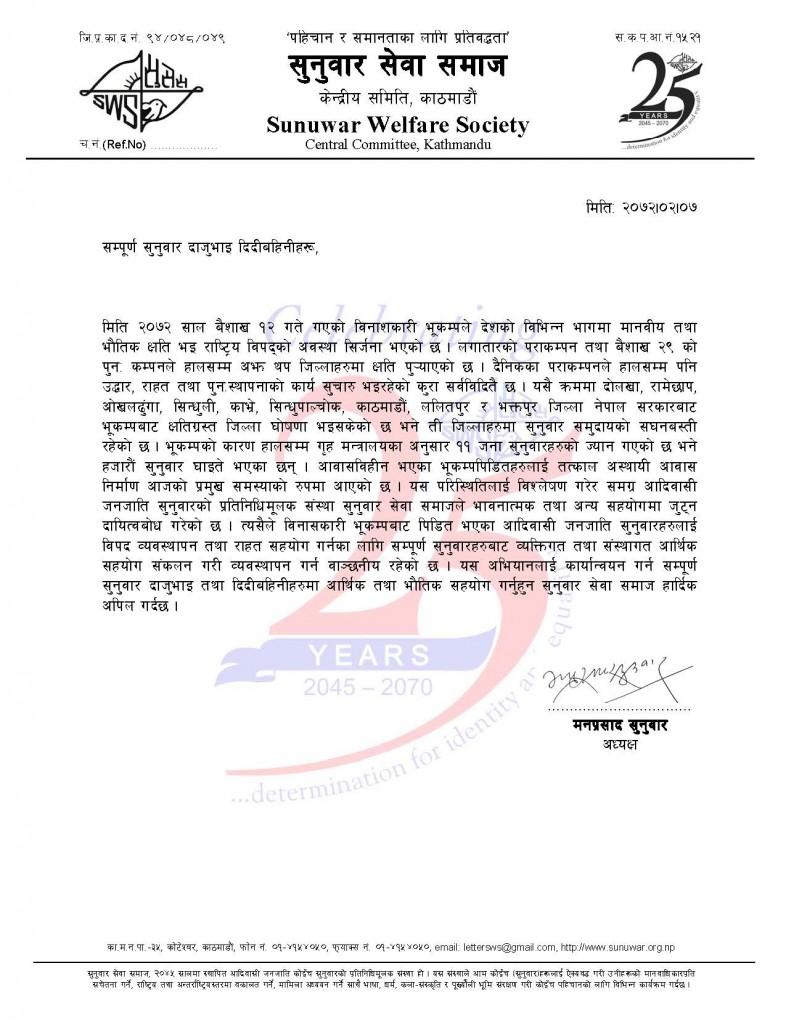 SWS-Letter-Bhukampa